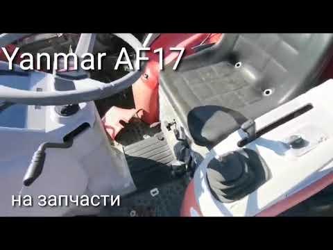 Yanmar AF17 японский трактор на запчасти, японская спецтехника и запчасти от Kotamoto.