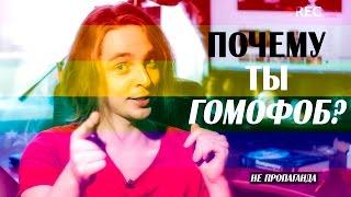 Почему ты гомофоб?(Сжигай гомофобов... в пламени их баттхерта: https://youtu.be/lQmWsl2N0UE Мой блог: https://www.youtube.com/c/SmashJournal TrashSmash: ..., 2016-05-31T16:21:43.000Z)