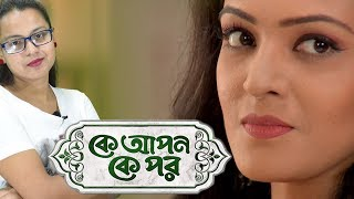 Tandra Ki Param Ke Blackmail Korbe? | Ke Apon Ke Por | Star Jalsha | Chirkut Infinity
