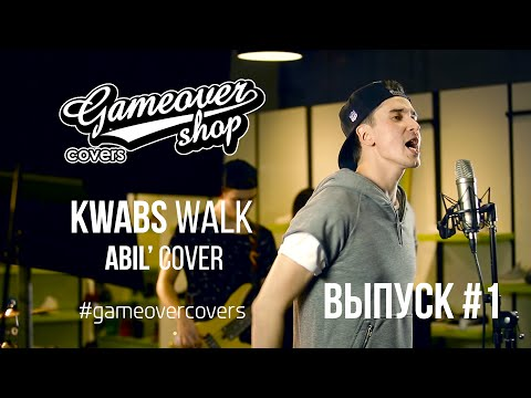 Game Over Covers: Kwabs - Walk cover by Abil' ВЫПУСК #1