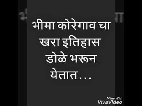 Bhima koregaon Ani Sambhaji Maharaj true history