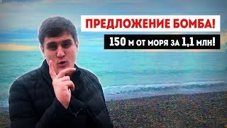 Купить квартиры в Сочи у моря с ремонтом за 1,1 млн руб! Самая низкая цена!