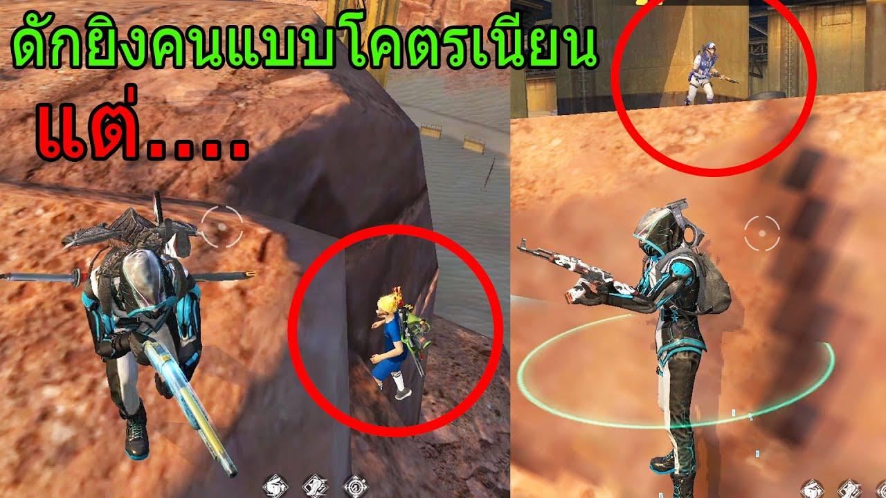 ฟีฟายเอาชีวิตรอด ดักยิงคนแบบเนียนๆแต่ตายอย่างโง่!!! freefire ฟีฟาย