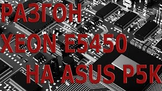 Asus P5k Xeon E5450 Настройка биоса для разгона