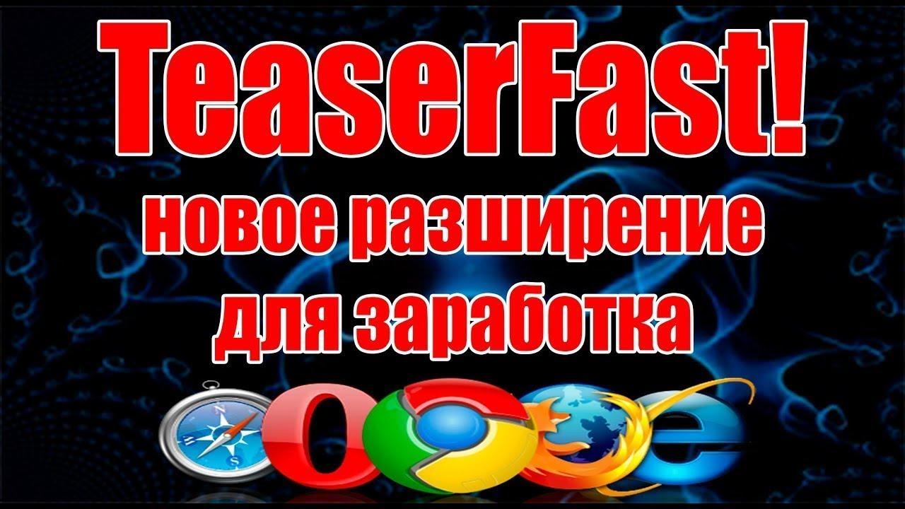 Обзор Нового Расширения-teaserfast! Заработок в Браузере! Автоматический Заработок! | Автоматический Заработок на Буксах