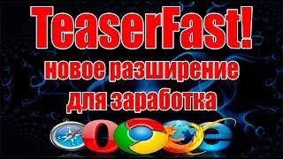Обзор Нового Расширения-TeaserFast! Заработок в Браузере! Автоматический!