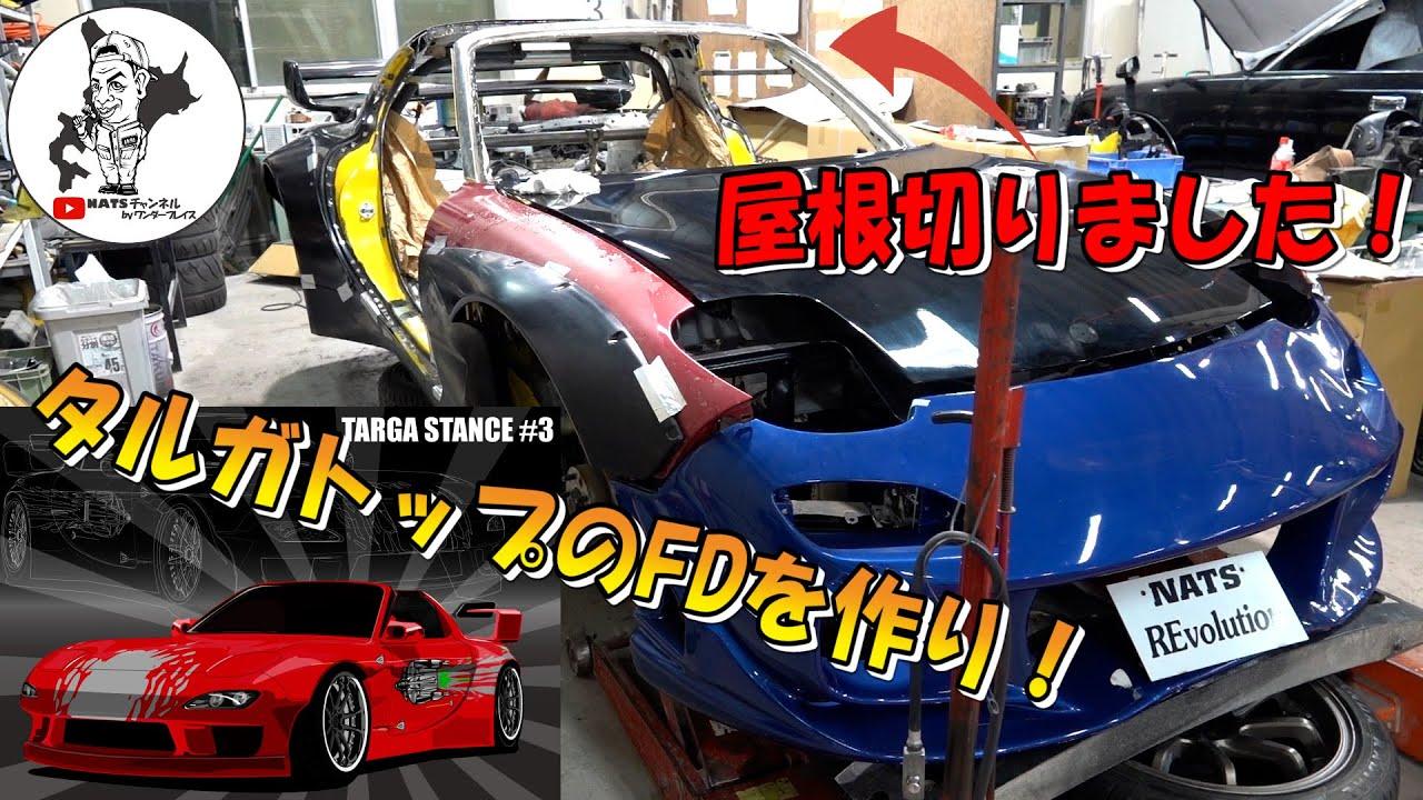 Download 【RX-7タルガトップカスタム】RX-7(FD)の最高へ!!屋根などもういりません!!