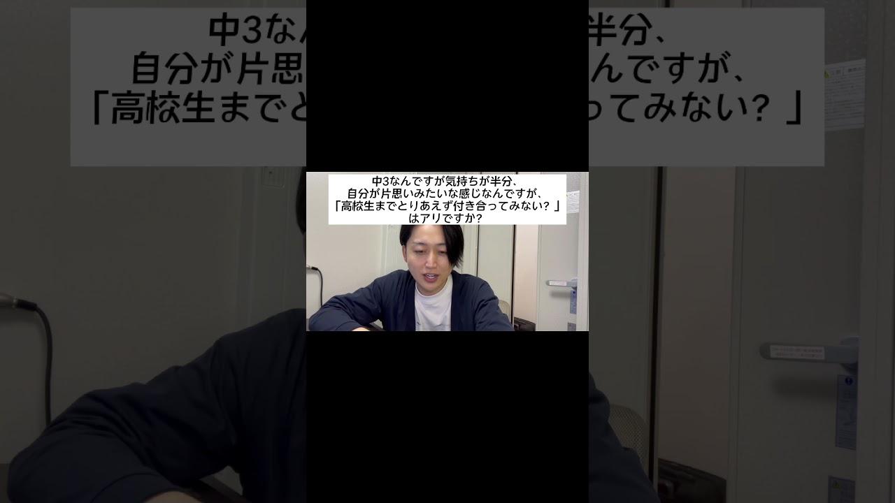 中3の恋の悩みがヤバい#shorts