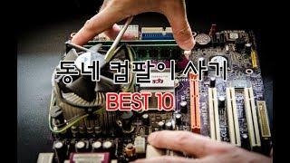 동네 컴팔이 사기 유형 BEST10