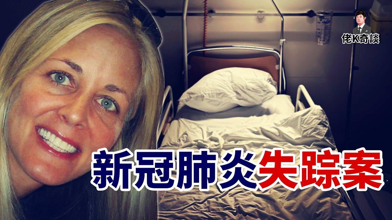 女高管因新冠肺炎入院治療,哪知就此神秘失蹤,智能監控揭露事件真相!