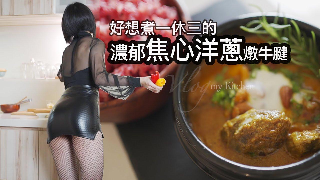 :Ellie:濃郁焦心洋蔥燉牛腱-好想煮一休三燉這鍋-|地方媽媽A力的廚房Beef Korma with Yogurt