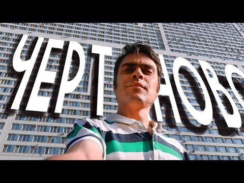 В каком районе Москвы лучше жить?
