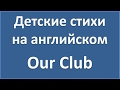 English Poems: Our Club - Carolyn Wells (текст, перевод слов, транскрипция)