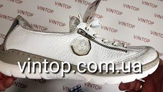Обзор обуви. Женские кроссовки RIEKER L3263-80 от vintop.com.ua