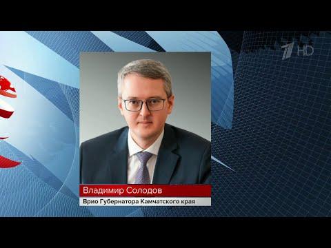 Владимир Солодов назначен врио губернатора Камчатского края.