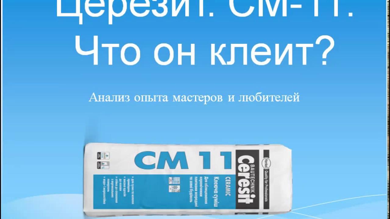 Каталог onliner. By это удобный способ купить клей для плитки ceresit cm 16. См 16 может применяться для приклеивания плитки размерами до.