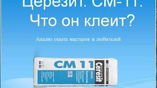 видео Ceresit CM 11