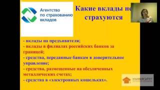 Какие вклады страхует банк при помощи Агентства страхования вкладов(