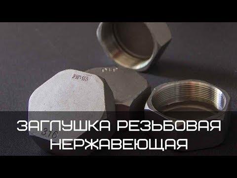 Как выбрать заглушку с внутренней резьбой из нержавеющей стали
