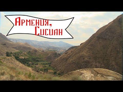 Пять причин поехать в Армению. Сисиан