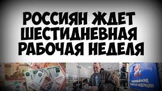 Россиян ждет шестидневная рабочая неделя!