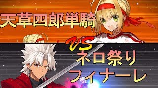 Fate/Grand Order ネロ祭り高難易度、フィナーレに天草四郎単騎で挑みま...