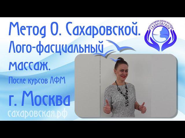 Метод О. Сахаровской. Лого-фасциальный массаж. После курсов ЛФМ г. Москва.