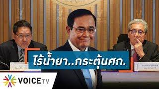 "Talking Thailand - ""สมคิด"" ยังฟุ้งเศรษฐกิจไทยไม่แย่ แต่สภาพัฒน์ฯ ชี้ทั้งปี 62 จะโตต่ำสุดใน 5 ปี"