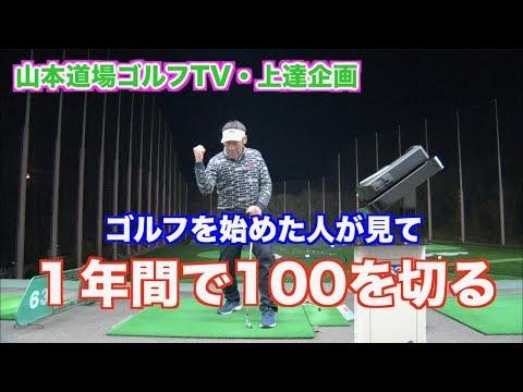 【新企画!!】1からゴルフをやってみよう!!1年間で100切り達成だ✋①