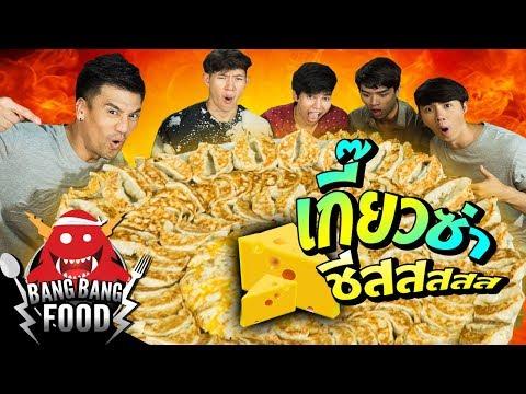 Bang Bang Food   เกี๊ยวซ่า ชีส วากิว กับ พีท EAT LAEK feat. ดูมันดิ   EP.30