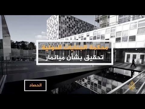 الحصاد 3- هل تنصف محكمة الجنايات الدولية الروهينغا أخيرا؟  - نشر قبل 6 ساعة