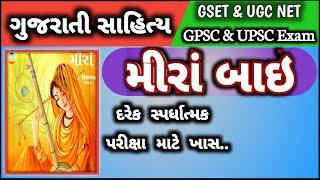 મીરાંબાઈ જીવન પરિચય meera bai  ki rachnaye/ mirabai jivan parichay gujarati sahitya