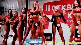 II Открытый Кубок РБ по бодибилдингу и фитнесу. 2017