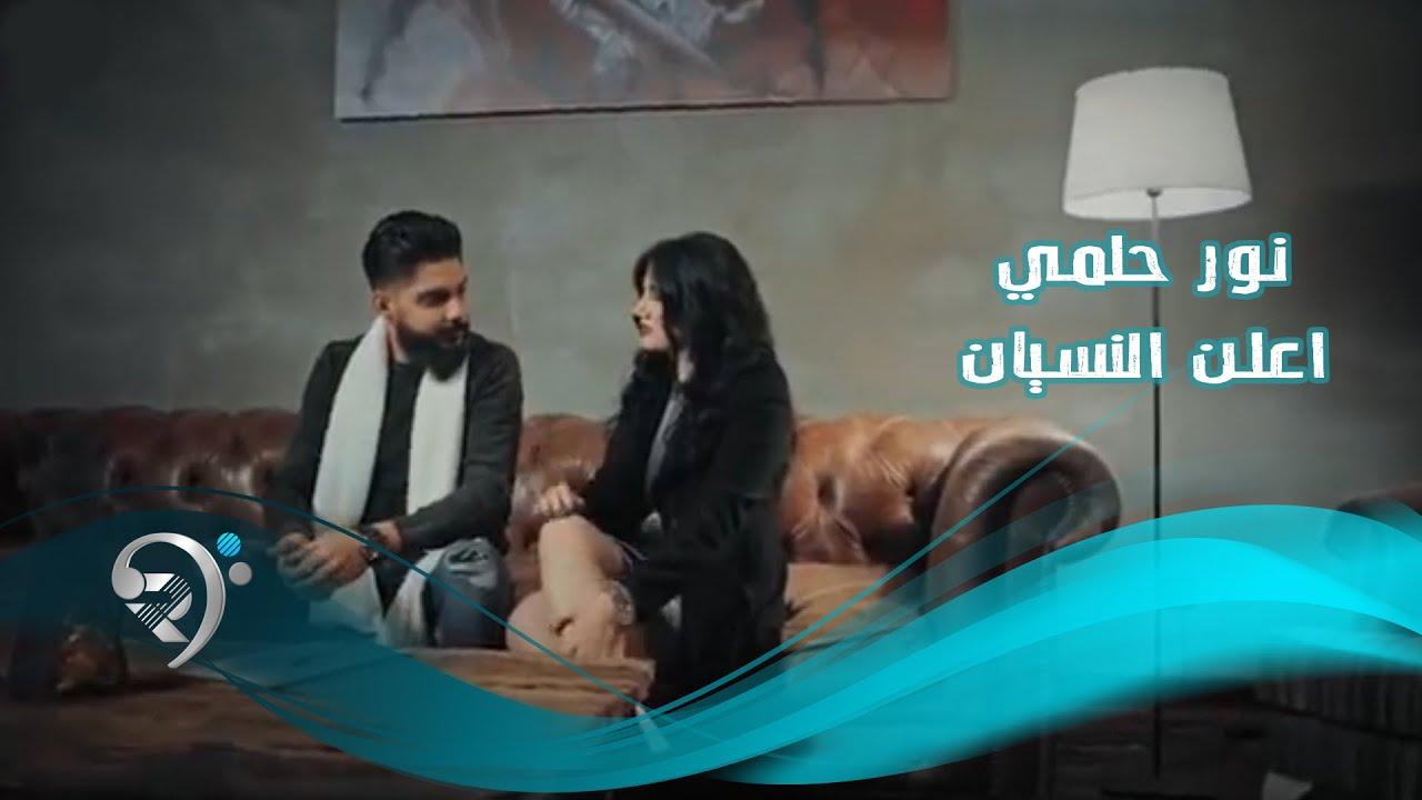 Noor Halme - Alla Alnsyan (Official Video) | نور حلمي - اعلن النسيان - فيديو كليب