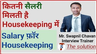 housekeeping salary in india - housekeeping salary ask in interview in hindi