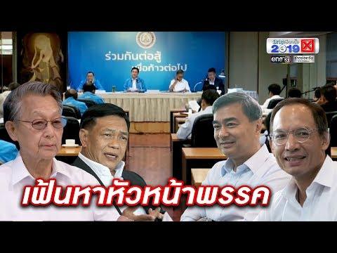 เลือกตั้ง 2562 : ประชาธิปัตย์ประชุมจุดยืนการเมือง-เฟ้นหัวหน้าพรรค | ข่าวช่องวัน | one31