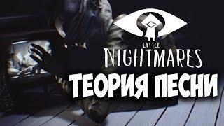 СЕКРЕТ ПЕСНИ С ТЕЛЕВИЗОРА. Игровая теория Little Nightmares. Игровые теории и история.