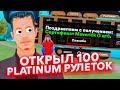 ОТКРЫЛ 100 НОВЫХ PLATINUM РУЛЕТОК в GTA SAMP на ARIZONA RP