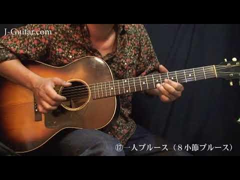 アコギで弾こう!ブルースギター-17.一人ブルース(8小節ブルース) by J-Guitar.com