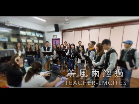 等風雨經過 LMC Teacher Version