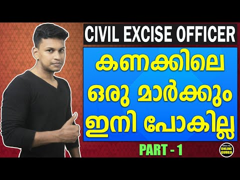 Women Civil Excise Officer - Maths - Kerala PSC - Part 1