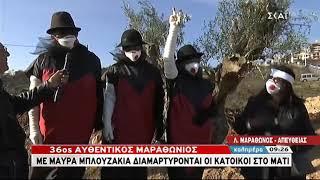 alterinfo.gr - Μαραθώνιος: Με μαύρα μπλουζάκια διαμαρτύρονται οι κάτοικοι στο Μάτι