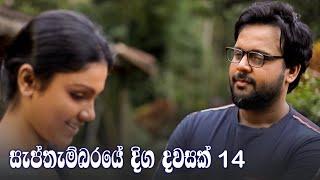 Septhembaraye Diga Dawasak | Episode 14 - (2021-08-08) | ITN Thumbnail