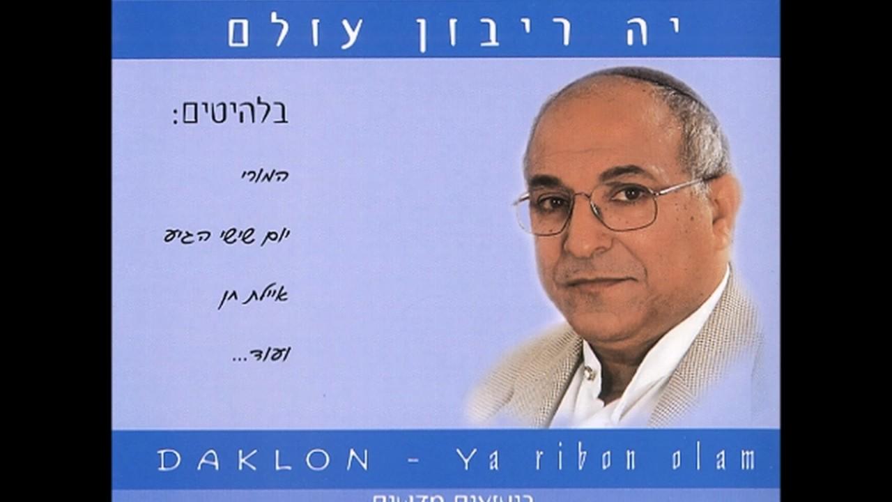 דקלון - אברהם אבינו