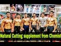 CHEAPEST CUTTING SUPPLEMENT FROM CHEMIST | RUBAL DHANKAR|