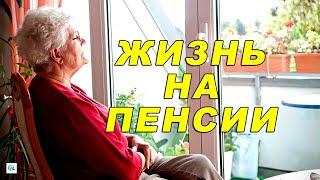 ЖИЗНЬ НА ПЕНСИИ Как жить одиноким мужчинам и женщинам после 60 лет