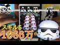 ツムツム ストームトルーパー sl5 1066万 の動画、YouTube動画。