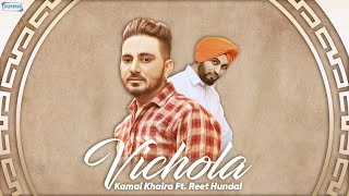 Vichola | Kamal Khaira ft. Preet Hundal | New punjabi Song 2017 | Official HD