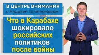 Что в Карабахе шокировало российских политиков после войны. В центре внимания