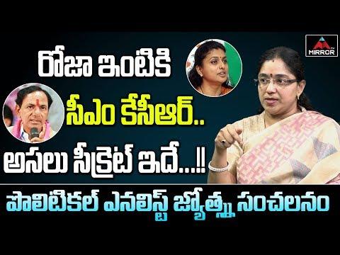 Political Analyst Professor Jyothsna Sensational Secrets About CM KCR Meets MLA Roja Home   MirrorTV